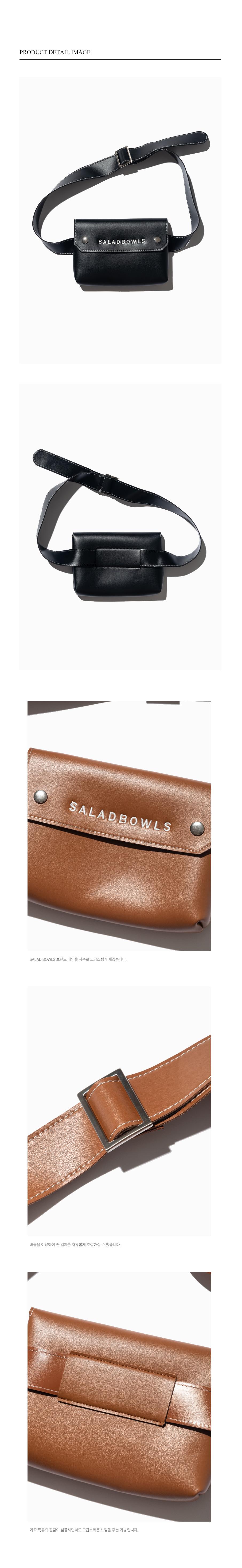 샐러드볼(SALAD BOWLS) SB 벨트 백 [블랙]